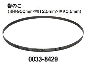 在庫有 HiKOKI 帯のこ 0033-8429 本数3本 刃の山数/インチ18 材質ハイス 周長900mmx幅12.5mmx厚さ0.5mm 帯鋸 工機ホールディングス ハイコーキ 日立