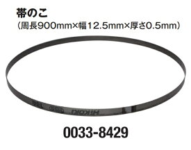 HiKOKI 帯のこ 0033-8429 本数3本 刃の山数/インチ18 材質ハイス 周長900mmx幅12.5mmx厚さ0.5mm 帯鋸 工機ホールディングス ハイコーキ 日立