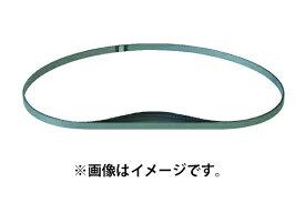 HiKOKI ロータリバンドソー用帯のこ 0031-8792 No.10 本数5本 刃の山数/インチ8 材質ハイス(マトリックス2) 周長1840x幅12.5x厚さ0.65mm 帯鋸 ハイコーキ 日立