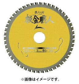 ネコポス可 アイウッド 板金職人 チップソー 99442 商品コード610581 プロ専用超高性能チップソー 鉄人の刃 サイズ125×1.2×50P 用途:薄鉄板・板金用 IWOOD