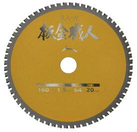 ネコポス可 アイウッド 板金職人 チップソー 99443 商品コード610582 プロ専用超高性能チップソー 鉄人の刃 サイズ160×1.5×64P 用途:薄鉄板・板金用 IWOOD