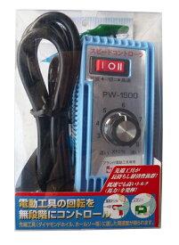 アイウッド スピードコントローラー PW-1500 商品コード893330 サイリスタ電子帰還制御DCインバーター方式 AC100V 50/60Hz IWOOD