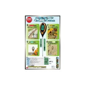 シンワ デジタル土壌酸度計 72716 地温・水分・照度測定機能付き