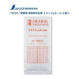シンワ 標準液 導電率校正用 1413μS/cm 6袋入 73035 対応製品72976 デジタル土壌導電率(EC)計2 ・72799 デジタル塩分濃度計 Shinwa