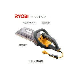 ガーデン機器【リョービ】ヘッジトリマ 刈込幅380mm 大型チップレシーバ付 HT-3840 RYOBI
