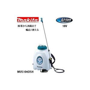 送料無料【マキタ】充電式噴霧器 18V タンク容量10L 背負式 大容量タンクタイプ MUS104DSH