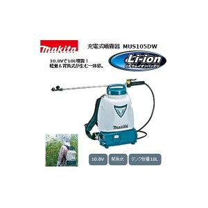 【マキタ】充電式噴霧器 10.8V 容量10L 背負式 MUS105DW