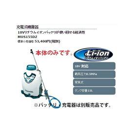 送料無料【マキタ】充電式噴霧器 本体のみ タンク容量15L 背負式 大容量タンクタイプ MUS155DZ 18V対応