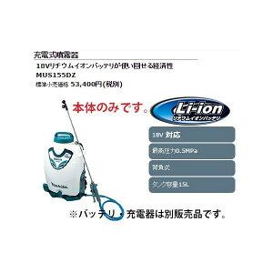 充電式噴霧器 MUS155DZ