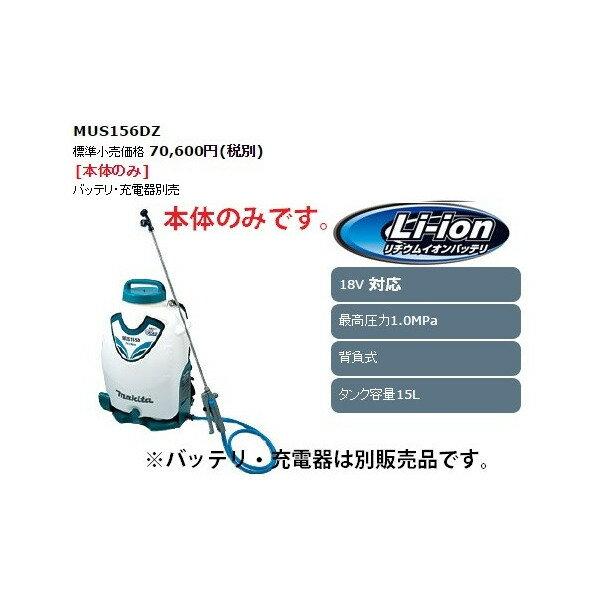 送料無料【マキタ】充電式噴霧器 本体のみ タンク容量15L 背負式 大容量タンクタイプ MUS156DZ 18V対応