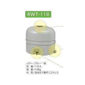 直送 代引き不可【コダマ】雨水タンク ホームダム RWT-110 雨水貯留タンク グレー