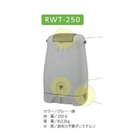 送料無料 直送 代引き不可【コダマ】雨水タンク ホームダム RWT-250 雨水貯留タンク グレー 補助金申請用・見積書・領収書 発行致します。