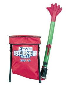 丸山製作所 肥料散布機 SHS-20 388049 バッグ容量20L 質量1.9kg サビないフレームで水洗いOK ビッグエム