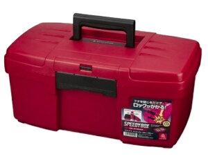 リングスター 大型工具箱 スピーディボックス SDB-475 レッド L475xW280xH220mm 安心のサブロック付 オールプラスチック製 SPEEDY BOX