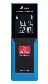 シンワ レーザー距離計 L-MeasureBK 20 大型液晶 78156 測定範囲0.3〜20m 精度±3.0mm 製品質量95g 本体サイズ111x38x24mm PSC認証適合製品