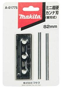 ネコポス可 マキタ ミニ超硬カンナ刃 替刃式 2枚1組 セット品 A-01775 セットプレート2個付 適用モデルKP0800A・KP140D・KP180D makita