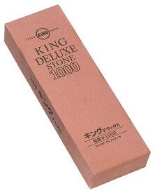 キング砥石 キングデラックス No.1000 中仕上げ用 標準型 サイズ207x66x34mm かんな・のみ・包丁・ハサミ・ナイフ・その他精密刃物用