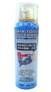 マッハ エアーツールオイルスプレー AS-100 内容量100ml 優れた極圧・防錆・酸化防止剤入りオイル 高圧用釘打機にも対応の極細ノズル FMC フジマック FUJIMAC