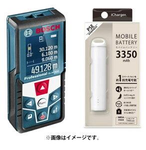 ボッシュ レーザー距離計 お買い得セット モバイルバッテリー(3350mAh)付 GLM500J2 最大測定距離50m BOSCH