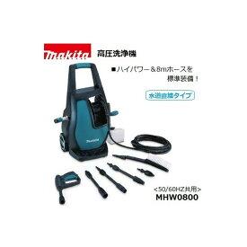 【マキタ】高圧洗浄機 100V 50/60Hz共用 水道直結タイプ ハイパワー&8mホース MHW0800 大型商品