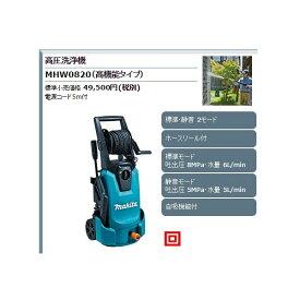 マキタ 高圧洗浄機 (高機能タイプ) 50/60Hz共用 自吸機能付 ホースリール付 MHW0820 大型商品