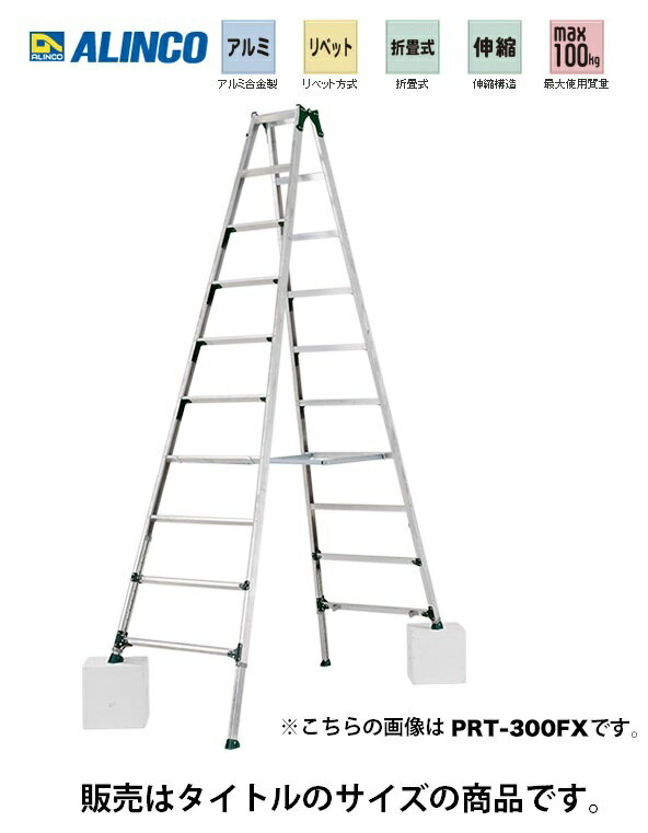 代引不可 アルインコ 伸縮脚付専用脚立 PRT-360FX PRT360FX 幅広踏ざん&長尺伸縮脚付脚立 12尺360cmのタイプです ALINCO