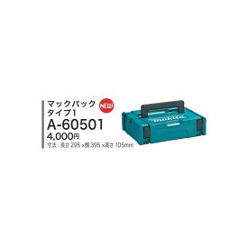makita【マキタ】マックパック タイプ1 ケースを連結 スマートに整理 寸法295×395×105mm A-60501 ★