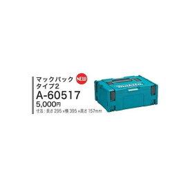 makita【マキタ】マックパック タイプ2 ケースを連結 スマートに整理 寸法295×395×157mm A-60517 ★