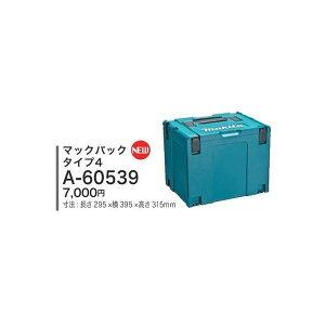マキタ マックパック タイプ4 A-60539
