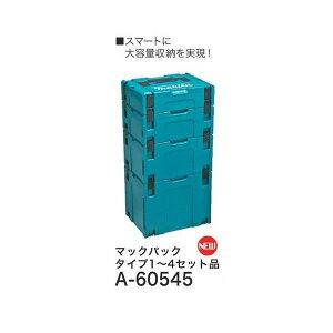 makita【マキタ】マックパック タイプ1〜4セット品 ケースを連結 スマートに整理 A-60545 大型商品