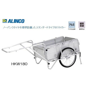 代引不可【アルインコ】折りたたみ式リヤカー HKW-180 HKW180 アルミ合金製 20インチ ノーパンクタイヤ 質量21.0kg ALINCO