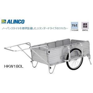 代引不可【アルインコ】折りたたみ式リヤカー HKW-180L HKW180L アルミ合金製 24インチ ノーパンクタイヤ 質量38.0kg ALINCO