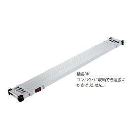 【ハセガワ】伸縮足場板 SSF1.0-360 スライドステージ(R) 両面使用タイプ SSL-360Aの新型 長谷川工業 大型製品