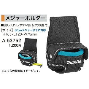 マキタ メジャーホルダー A-53752 6.5mメジャー以下に対応 サイズH165xL120xW75mm makita ★