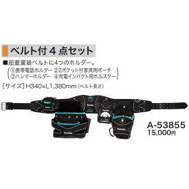 マキタ ベルト付4点セット A-53855 サイズH340xL1380mm(ベルト長さ) makita ★