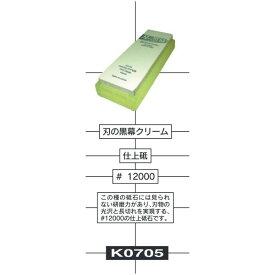プロ仕様【シャプトン】SHAPTN 刃の黒幕 セラミック砥石 K0705 クリーム #12000 ★