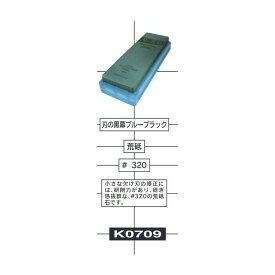 プロ仕様【シャプトン】SHAPTN 刃の黒幕 セラミック砥石 K0709 ブルーブラック #320 ★