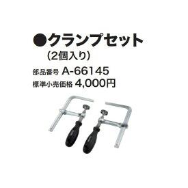 マキタ クランプセット 2個入り A-66145 makita