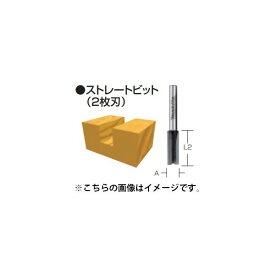 ネコポス可 マキタ ストレートビット 2枚刃 D-08193 全長52mm 寸法20x20mm 軸径6mm ルータビット・トリマビット makita