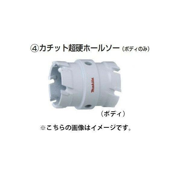マキタ カチット超硬ホールソー 両刃仕様 外径55mm A-37409 ボディのみ カチットシャンクでワンタッチ交換 makita