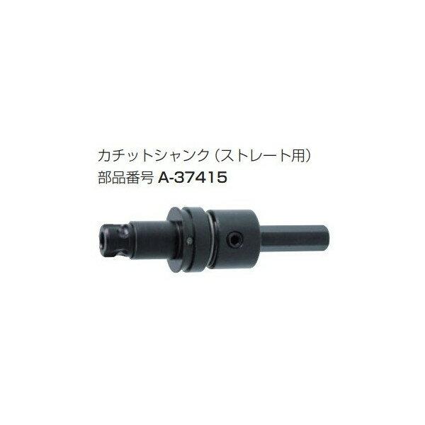 マキタ カチットシャンク ストレート用 A-37415 カチット超硬ホールソーワンタッチ交換可能 makita