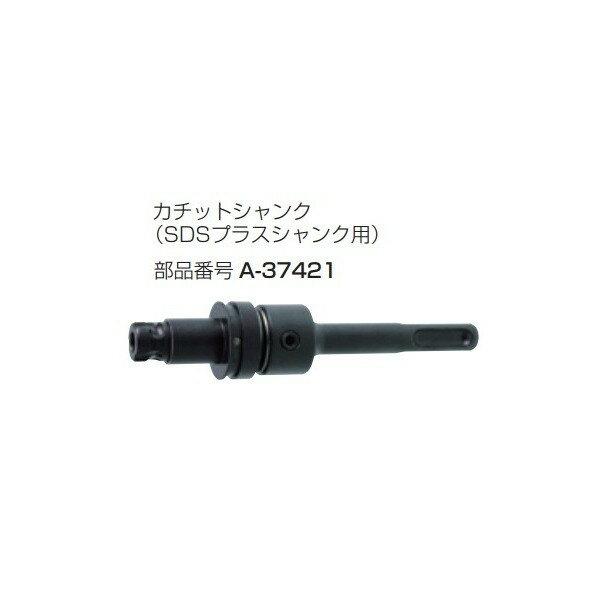マキタ カチットシャンク SDSプラスシャンク用 A-37421 カチット超硬ホールソーワンタッチ交換可能 makita
