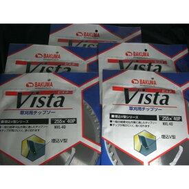 切味アップ 人気のVL-36のニューバージョン【バクマ】草刈用チップソー Vista 255x40P NVL-40 5枚セット 安全型 40Pになりました。 ビスタ