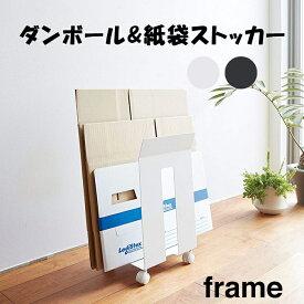 YAMAZAKI フレーム ダンボール&紙袋ストッカー ホワイト 03301 ブラック 03302 frame スリム スチール おしゃれ シンプル