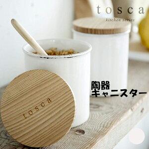YAMAZAKI トスカ 陶器キャニスター 陶器キャニスター ホワイト 03425 シュガー ホワイト 03426 ソルトホワイト 03427 コーヒーホワイト 03428 シンプル ソルト コーヒー 砂糖 紅茶 塩 珈琲 容器 キッチ