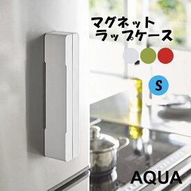 YAMAZAKI アクアマグネットラップケースS ホワイト 03239 グリーン03240 レッド03241 雑貨 台所 キッチン 収納 収納 ラップカバー シンプル キッチン スリム