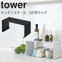 YAMAZAKI タワー キッチンスチール コの字ラック 台所 収納 収納ラック 皿 コップ 収納棚 棚 シンプル 便利グッズ キ…