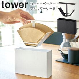 YAMAZAKI タワー コーヒーペーパーフィルターケース コーヒーペーパー フィルター ホルダー おしゃれ 収納 ケース スタンド ドリップバッグフィルター コーヒー用 フィルター ドリップ ペーパーフィルター 雑貨 ホワイト 3817 ブラック 3818