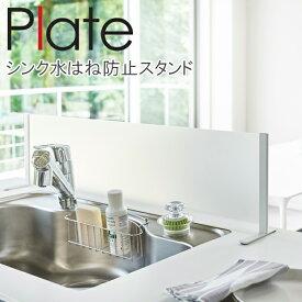 YAMAZAKI プレート シンク水はね防止スタンド シンク 水はね防止 アイランドキッチン おしゃれ スタンド オープンキッチン 目隠し 省スペース スリム 便利 ホワイト 03911