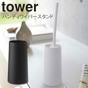 YAMAZAKI タワー ハンディワイパースタンド おしゃれ ハンディワイパー スタンド ハンディモップ モップ 収納 はたき ホコリとり クリーナー 雑貨 お掃除用具 ホワイト 02769 ブラック 02770